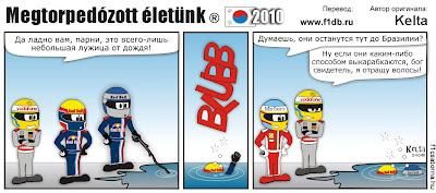 комикс Kelta по Гран-при Кореи 2010
