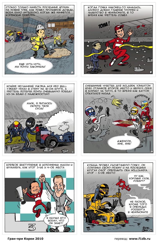 комикс Cirebox Renault по Гран-при Кореи 2010 на русском
