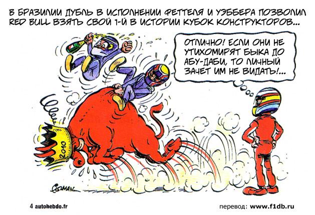 мини-комикс Fiszman по Гран-при Бразилии 2010