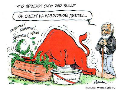 комикс про быка Red Bull и Дитер Матешиц Fiszman