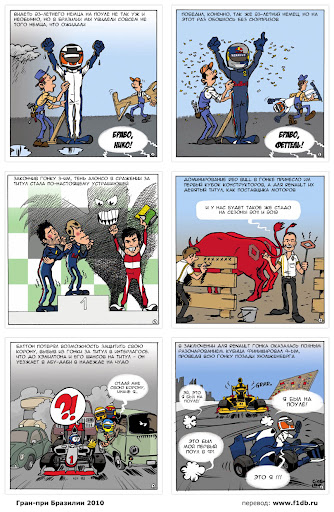 комиксы фернандо