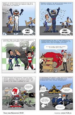 комикс Renault Cirebox по Гран-при Бразилии 2010
