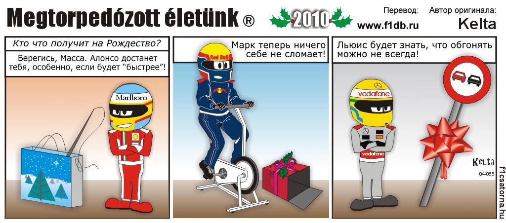 рождественский комикс Kelta о подарках гонщикам