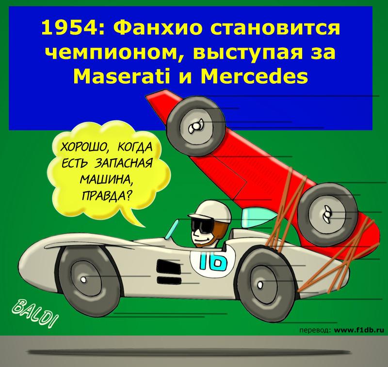 исторический комикс от Baldi про Хуана-Мануэля Фанхио в сезон 1954