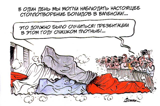 комикс презентации болидов в первый день предсезонных тестов 2011 в Валенсии Fiszman