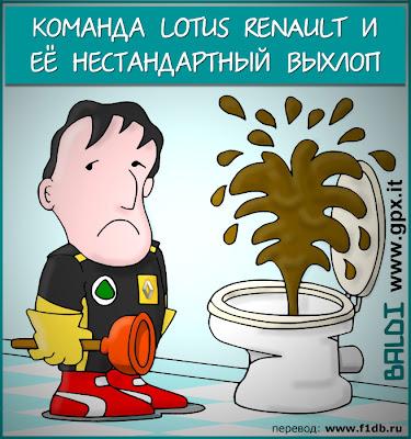 выхлоп Lotus Renault на Предсезонныех тестах 2011 в Валенсии