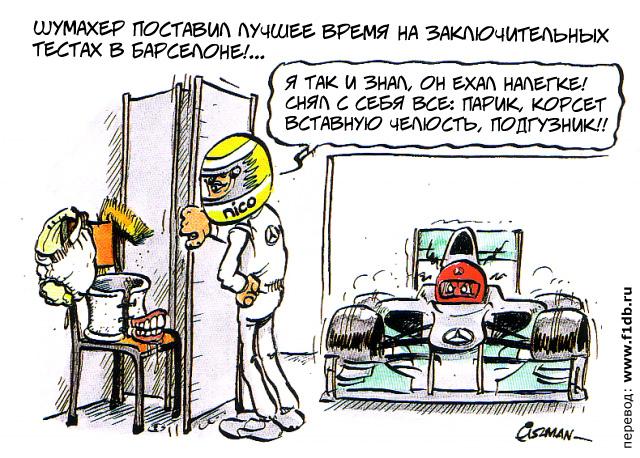 Нико Росберг Михаэль Шумахер Mercedes GP Каталунья комиксы Fiszman f1db Предсезонные тесты 2011 в Барселоне