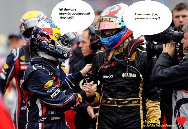 Себастьян Феттель и Виталий Петров пожимают руки на Гран-при Австралии 2011