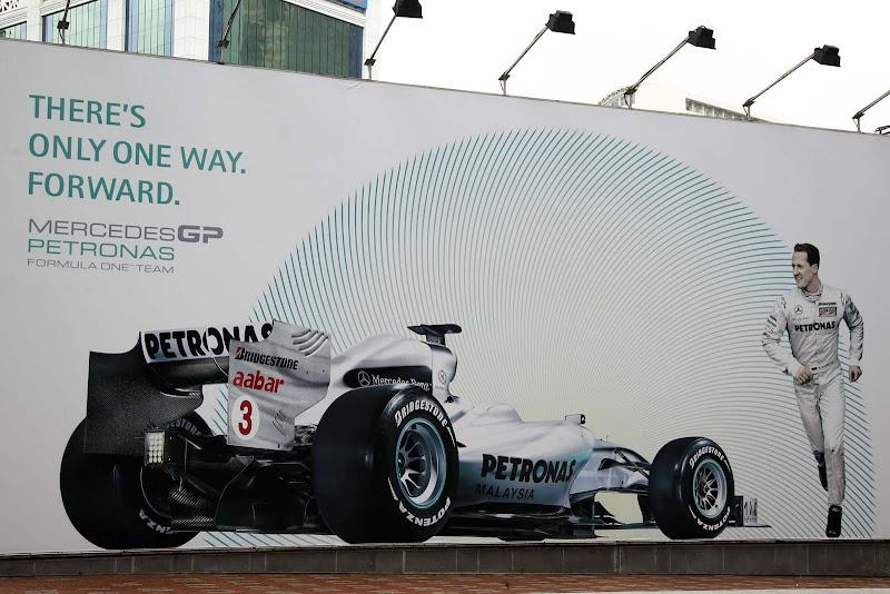 баннер Михаэль Шумахер и Mercedes GP