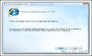 ie8rc1_4