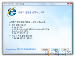 ie8rc1_14