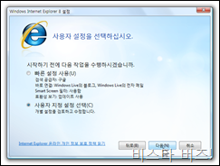 ie8rc1_17