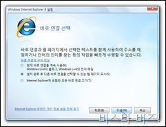 ie8rc1_19