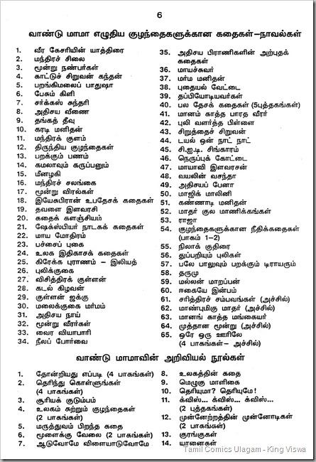 VanduMama 06 List 01