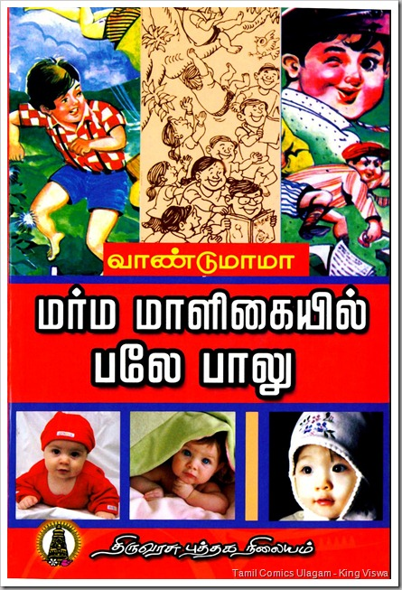 Marma Maligaiyil Baley Baalu Vaanumaama Collection 1 Front Cover