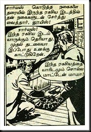 Rani Comics Issue 50 Dated Jul 15 1986 Poonai Theevu Davy Crockett Scan 1