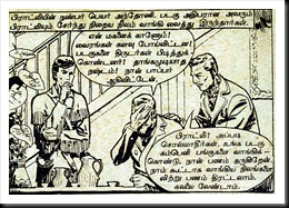 Rani Comics Issue 50 Dated Jul 15 1986 Poonai Theevu Davy Crockett scan 5