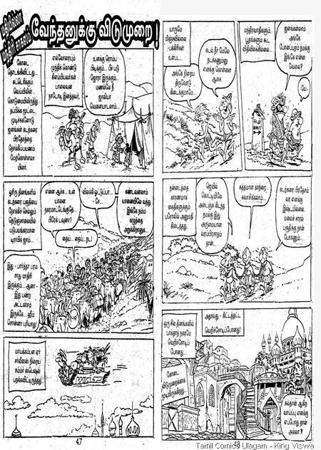 Lion Comics Issue 152 Cartoon Kolaigal IznoGoud 1st Page