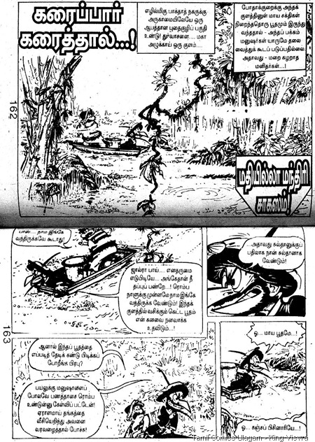 Lion Comics Issue No 155 Nov 1999 Ratha Nagaram  IzNoGud Story Page 1