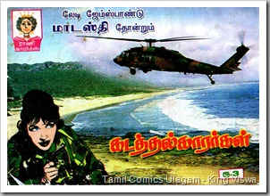 Rani Comics Issue No 375 Kadathalkaarargal MB