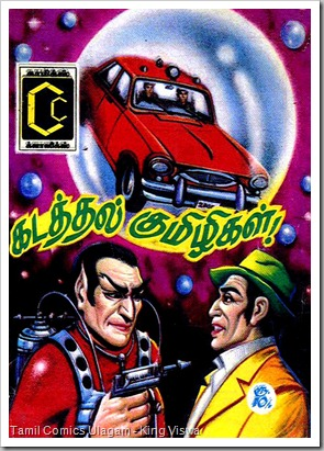 Comics Classics Issue No 3 Dated Dec 1999 Kadathal Kumizhigal Reprint of The Bubbles of Doom