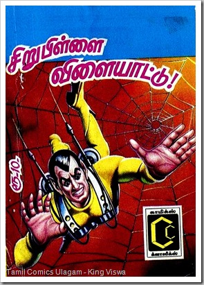 Comics Classics Issue No 7 Dated Jan 2001 Sirupillai Vilaiyaattu  Reprint of Childs Play