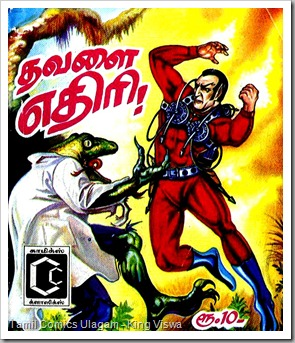 Comics Classics Issue No 10 Dated Dec 2001 Thavalai Edhiri Reprint of Vs The Ant