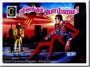 Comics Classics Issue No 16 Dated Oct 2004 Pazhi Vangum Bommai Reprint of The ScareCrows Revenge