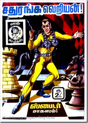 Lion Comics Issue No 22 Dated Feb 1986 Spider Sathuranga Veriyan The Chessman