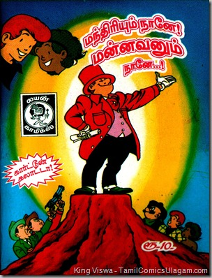 Lion Comics Issue No 177 Mandhiriyum Nane Mannavanum Nane Chick Bill No 43