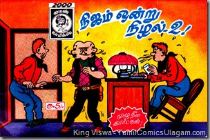 Lion Comics Issue No 165 Nizhal 1 Nijam 2 Chick Bill No 48