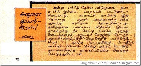 Poonthalir Issue No 79  Vol 4 Issue 7 Issue Dated 1st Jan 1988 Harish & Anusha 01 Page 02 Answer