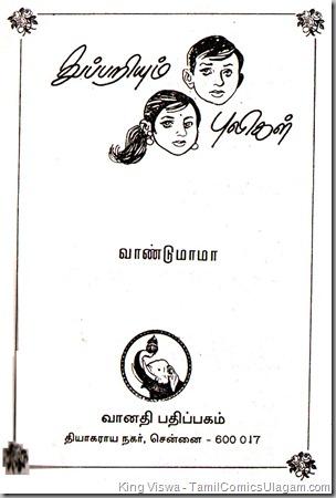 Thuppariyum Puligal Title Page