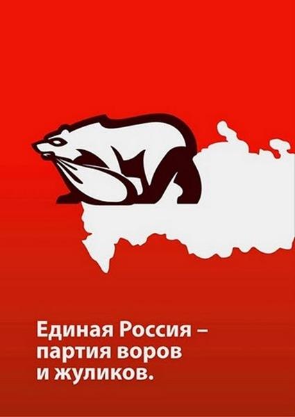 ER_-_partiya_vorov_i_julikov