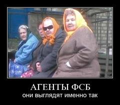 agenti_FSB