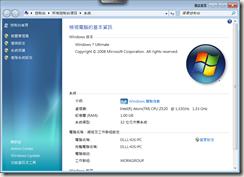 工人舍SX Windows7基本資訊
