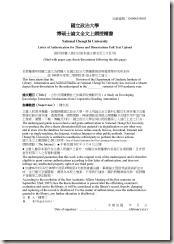 博碩士論文上網授權書(未簽名)