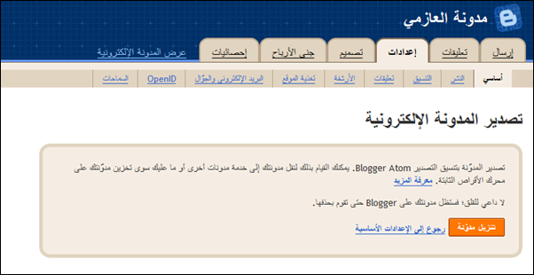 حماية المدونة بخطوات سهلة بسيطة