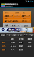 Screenshot of 雙鐵時刻表(台灣最多人使用)