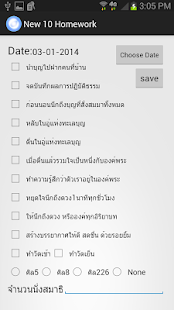DMC - 10 Homework (Thai) - screenshot