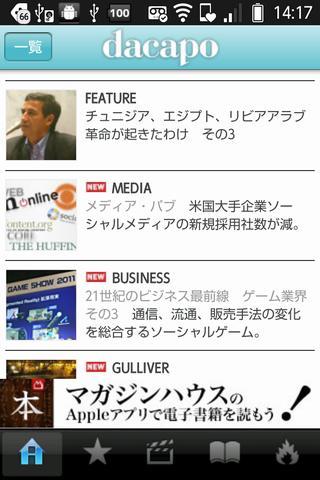 【免費新聞App】dacapo-APP點子