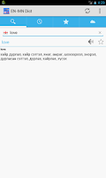 Screenshot of English-Mongolian Dictionary