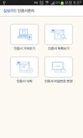 Screenshot of 삼성카드 인증서관리