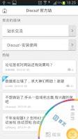 Screenshot of 掌上论坛