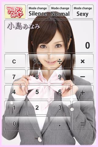 Minami Kojima Calculator DX