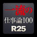 超一流の仕事論 from R25