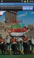 Screenshot of أغاني الزمن الجميل vol.1