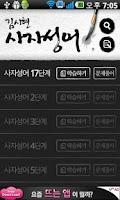 Screenshot of 김시현 사자성어