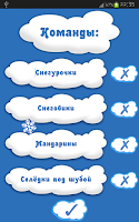 Screenshot of Alias CRAZY-игра для вечеринок