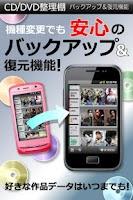 Screenshot of CD/DVD整理棚